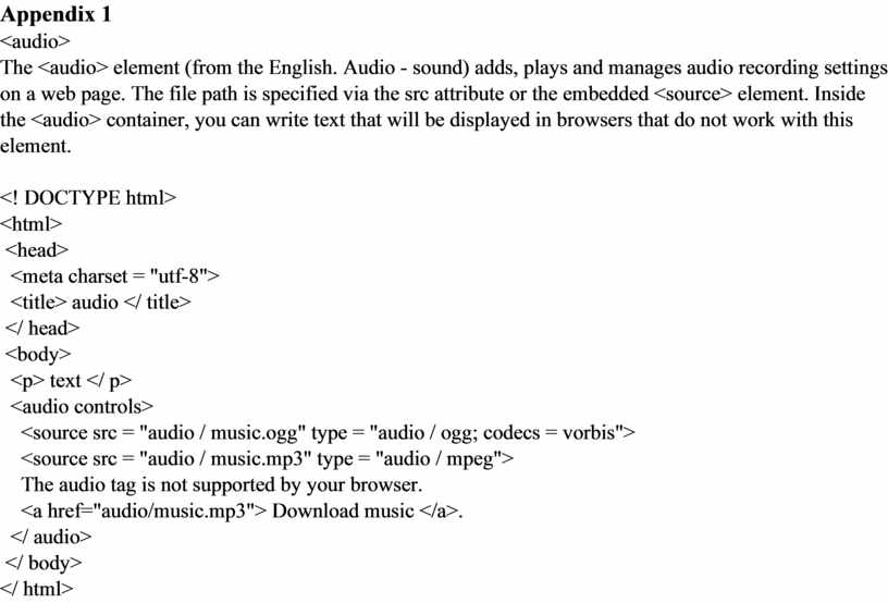 Appendix 1 <audio> The <audio> element (from the