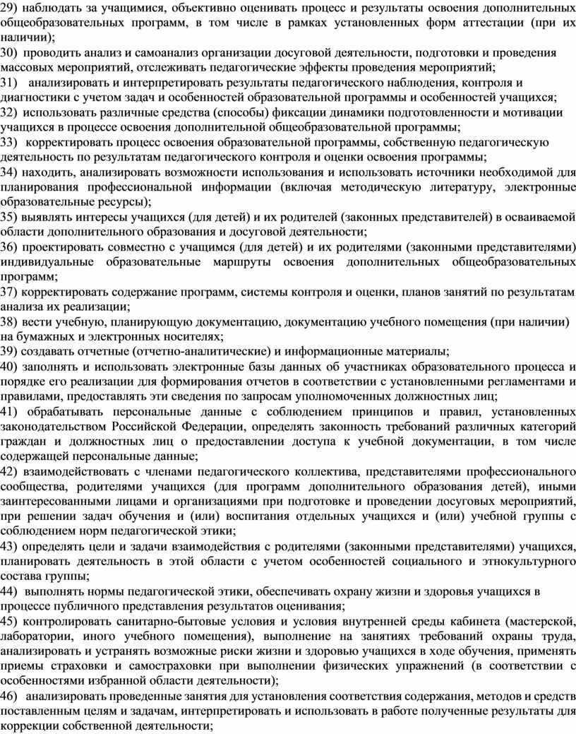 Российской Федерации, определять законность требований различных категорий граждан и должностных лиц о предоставлении доступа к учебной документации, в том числе содержащей персональные данные; 42) взаимодействовать…