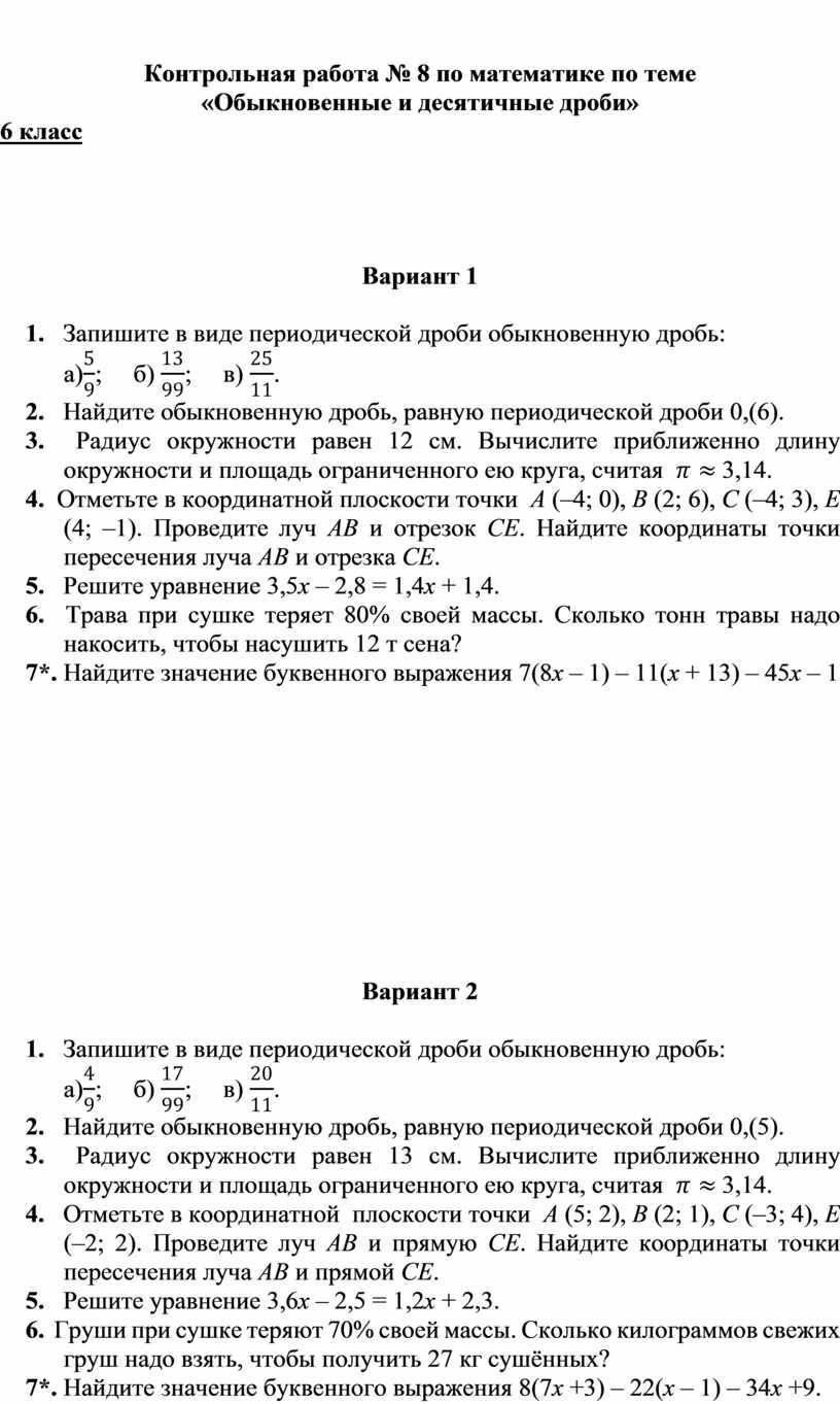 К онтрольная работа № 8 по математике по теме «Обыкновенные и десятичные дроби» 6 класс
