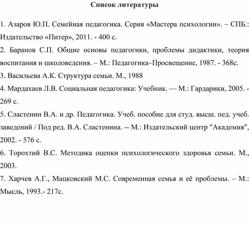 Список литературы 1. Азаров Ю
