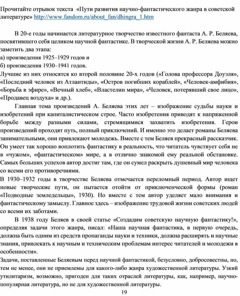 Прочитайте отрывок текста «Пути развития научно-фантастического жанра в советской литературе» http://www