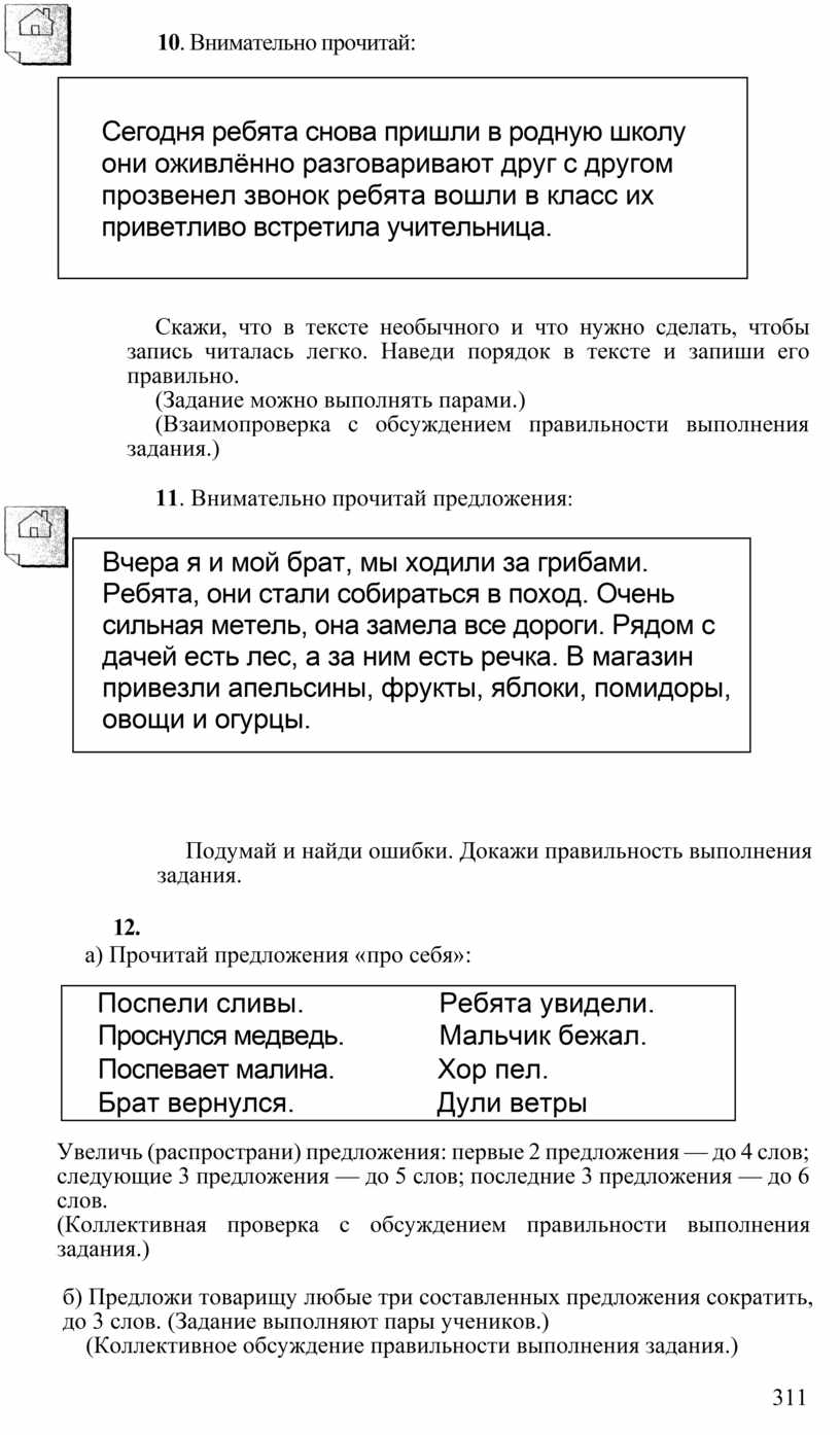Внимательно прочитай: Скажи, что в тексте необычного и что нужно сделать, чтобы запись читалась легко