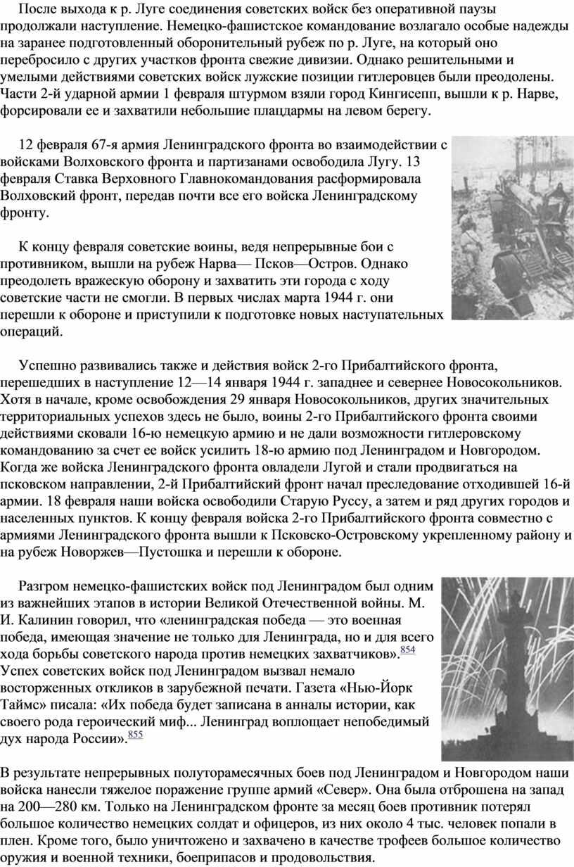 После выхода к р. Луге соединения советских войск без оперативной паузы продолжали наступление