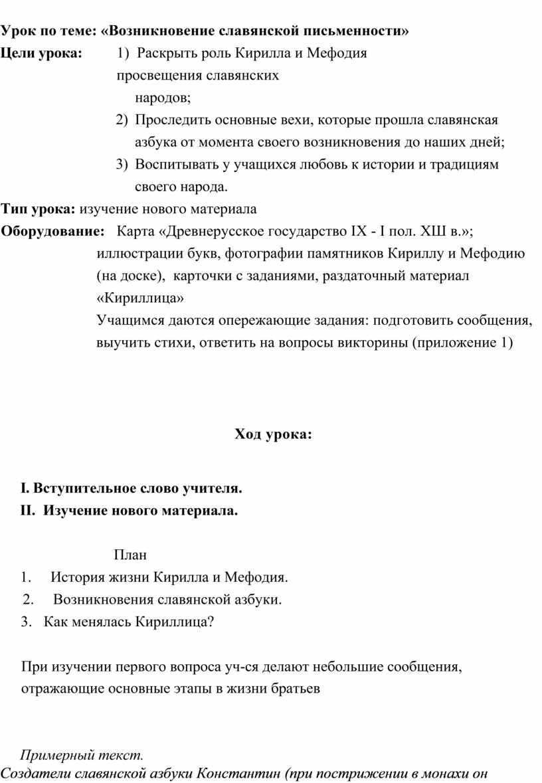 Урок по теме: «Возникновение славянской письменности»