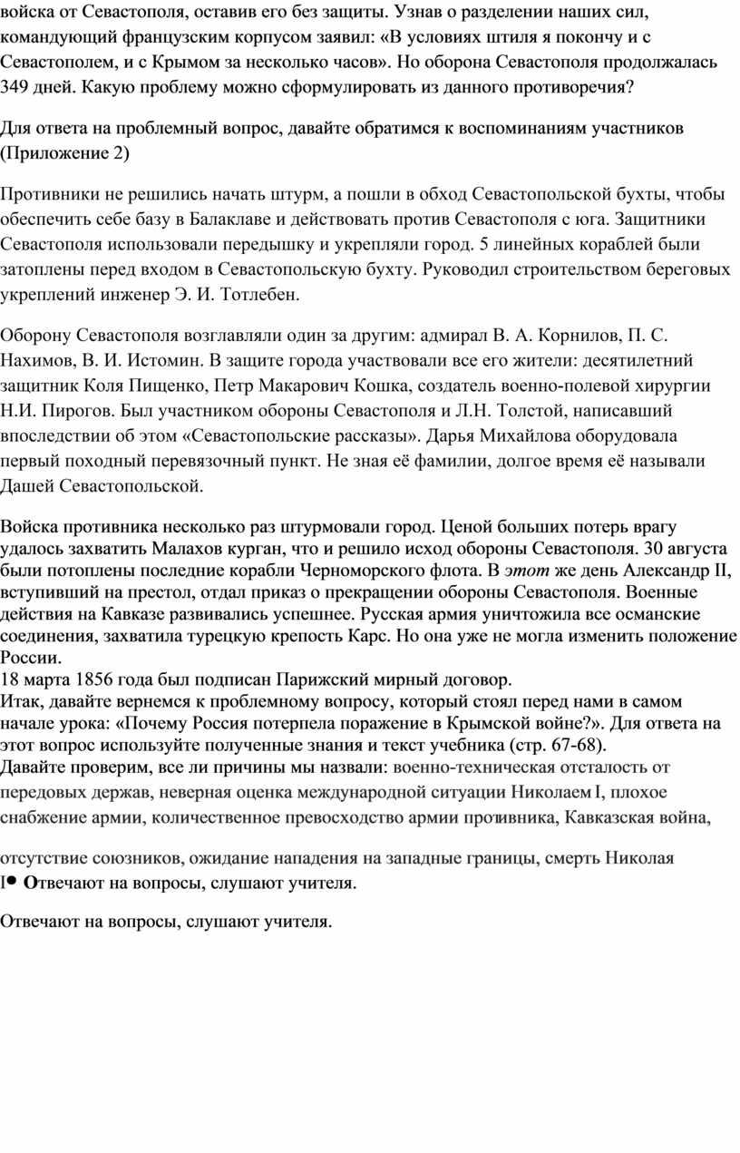 Севастополя, оставив его без защиты