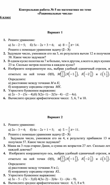 К онтрольная работа № 5 по математике по теме «Рациональные числа» 6 класс