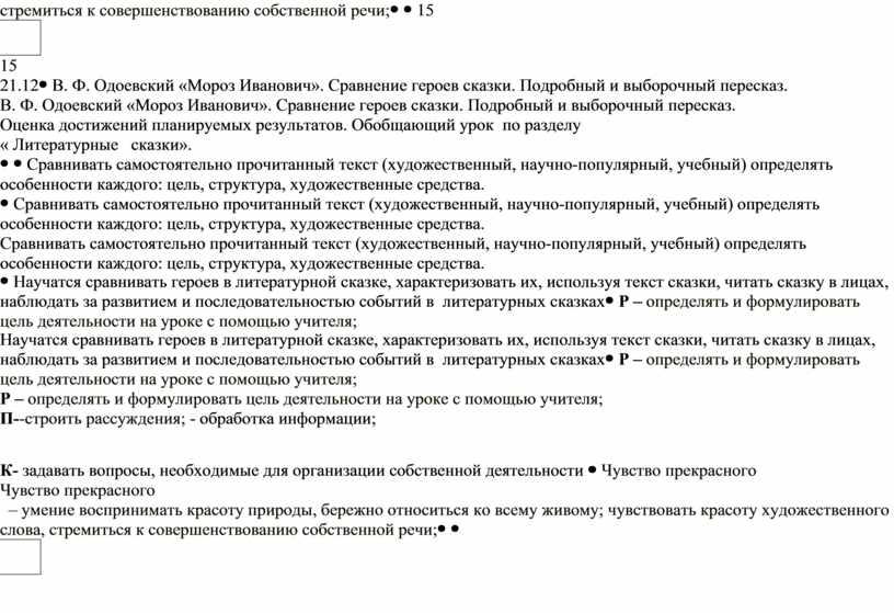 В. Ф. Одоевский «Мороз Иванович»