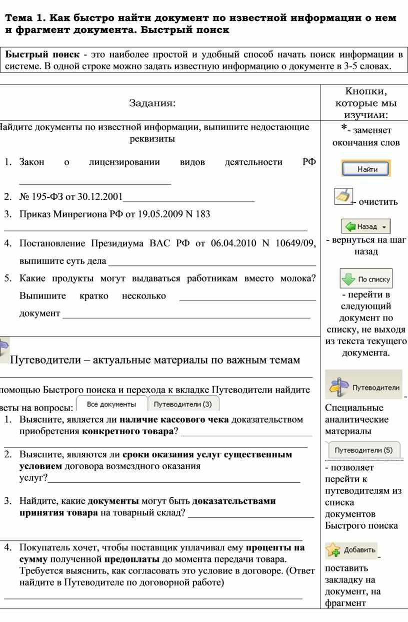 Тема 1. Как быстро найти документ по известной информации о нем и фрагмент документа