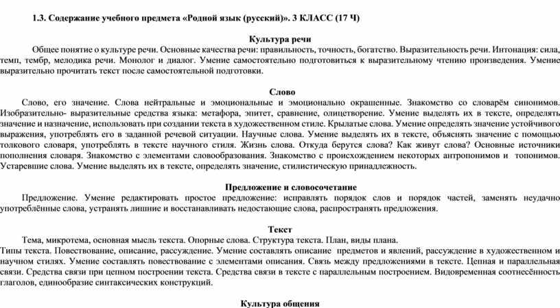 Содержание учебного предмета «Родной язык (русский)»