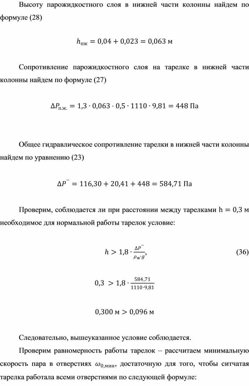 Высоту парожидкостного слоя в нижней части колонны найдем по формуле (28)