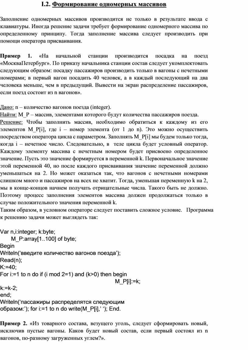 I.2. Формирование одномерных массивов