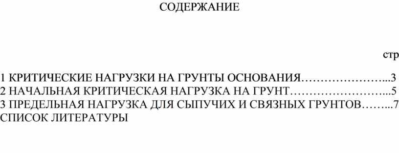 СОДЕРЖАНИЕ стр 1 КРИТИЧЕСКИЕ