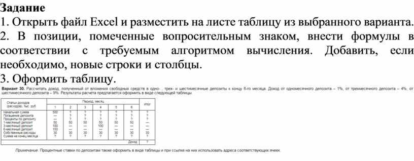 Задание 1. Открыть файл Excel и разместить на листе таблицу из выбранного варианта
