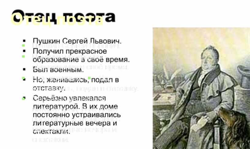 Отец поэта § Пушкин Сергей