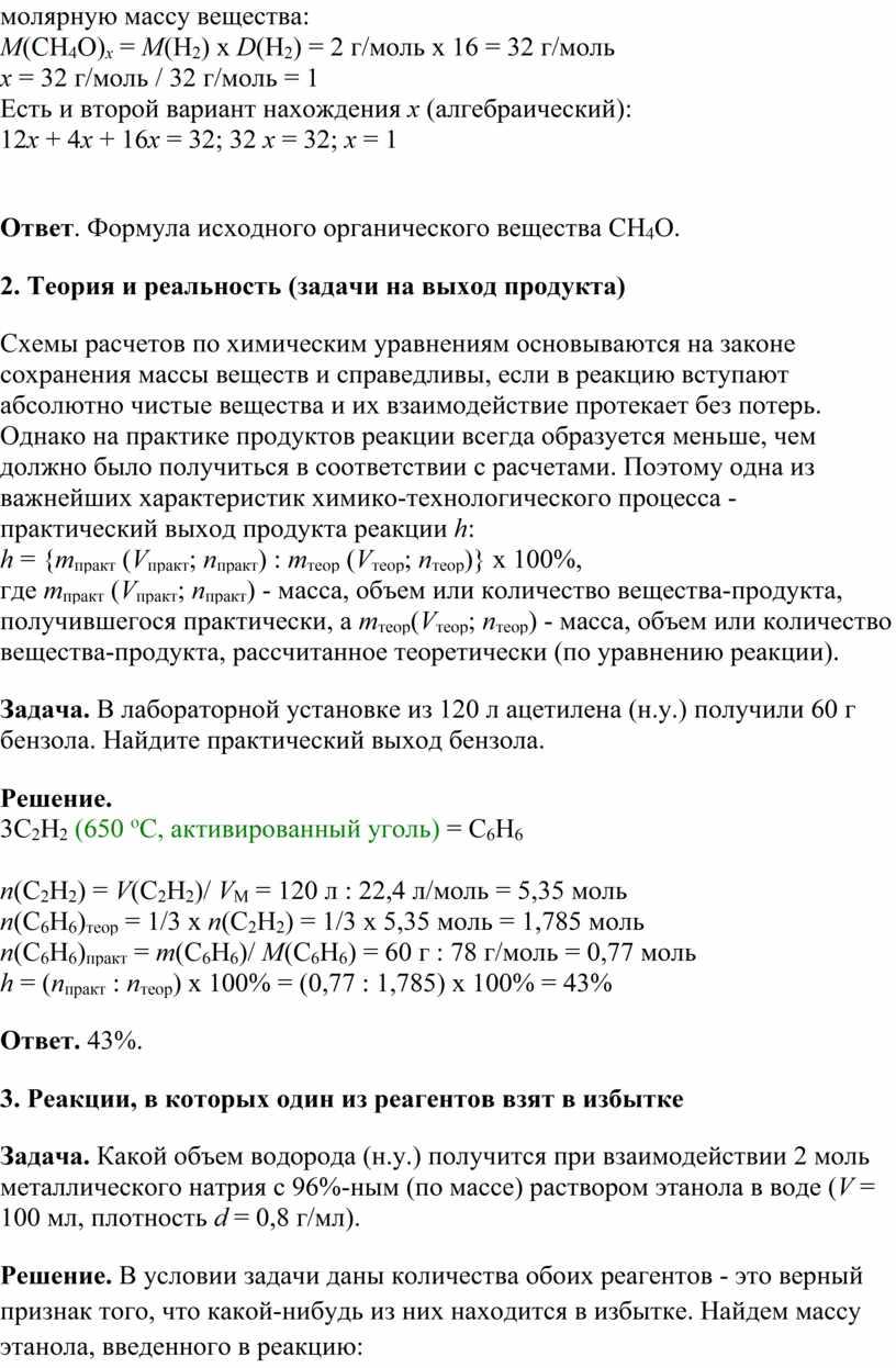 M (CH 4 O) х = M (H 2 ) х D (H 2 ) = 2 г/моль х 16 = 32 г/моль x =…