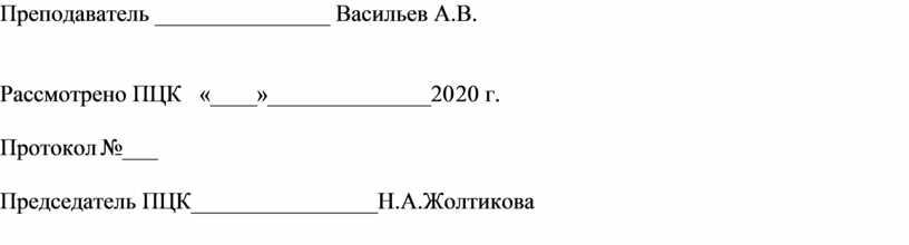 Преподаватель _______________ Васильев