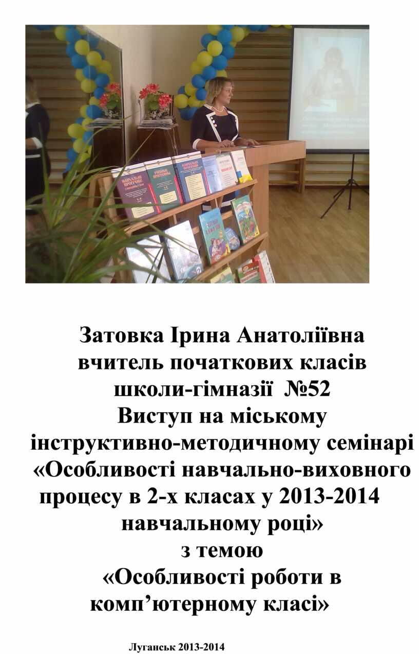 Затовка Ірина Анатоліївна вчитель початкових класів школи-гімназії №52