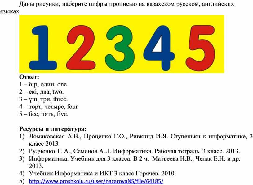 Даны рисунки, наберите цифры прописью на казахском русском, английских языках