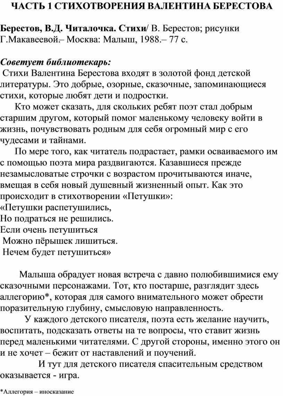 ЧАСТЬ 1 СТИХОТВОРЕНИЯ ВАЛЕНТИНА