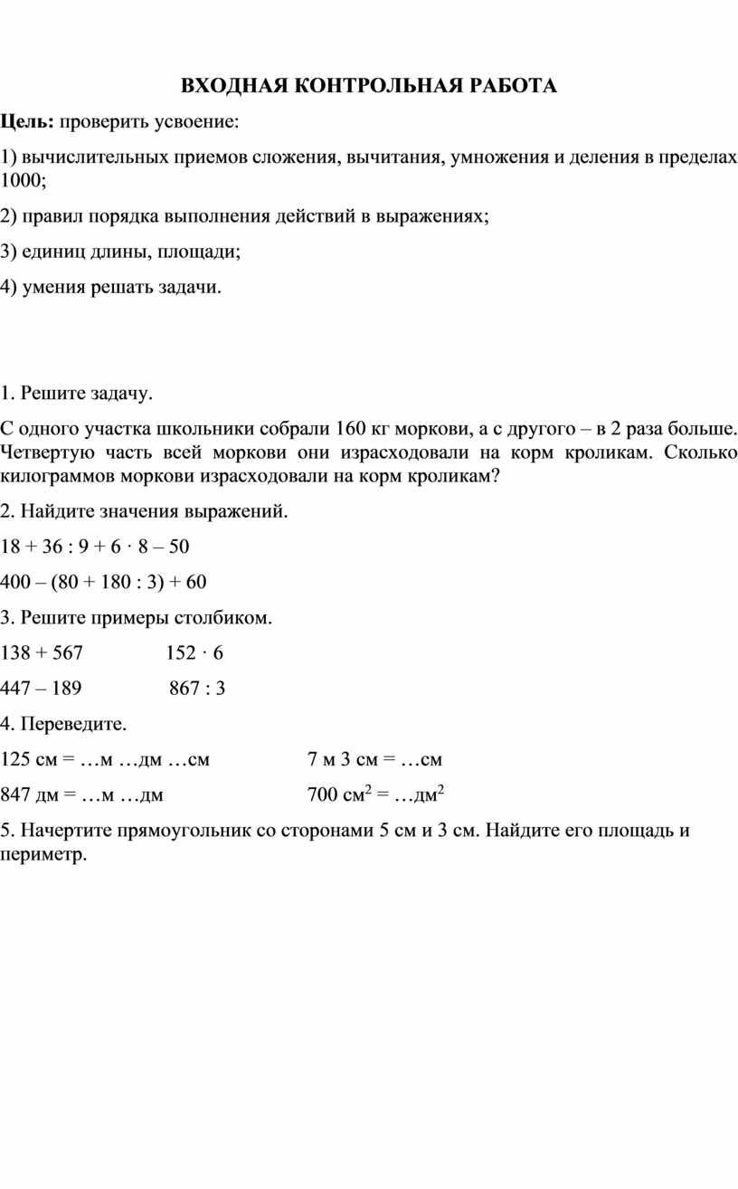 Входная контрольная работа Цель: проверить усвоение: 1) вычислительных приемов сложения, вычитания, умножения и деления в пределах 1000; 2) правил порядка выполнения действий в выражениях; 3)…