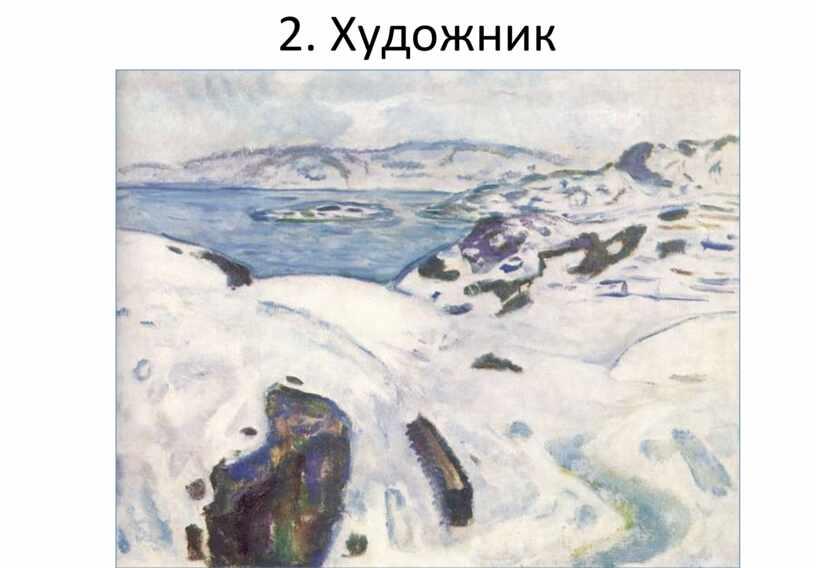 2. Художник