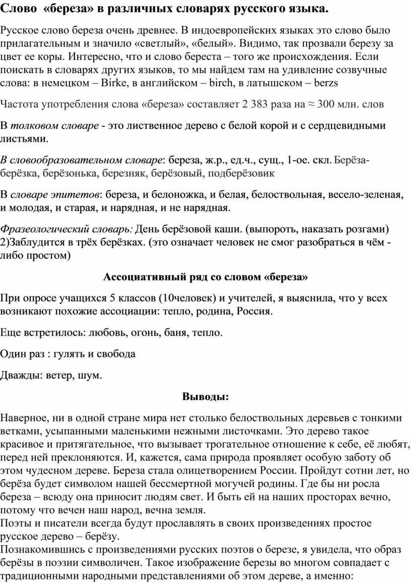 Слово «береза» в различных словарях русского языка