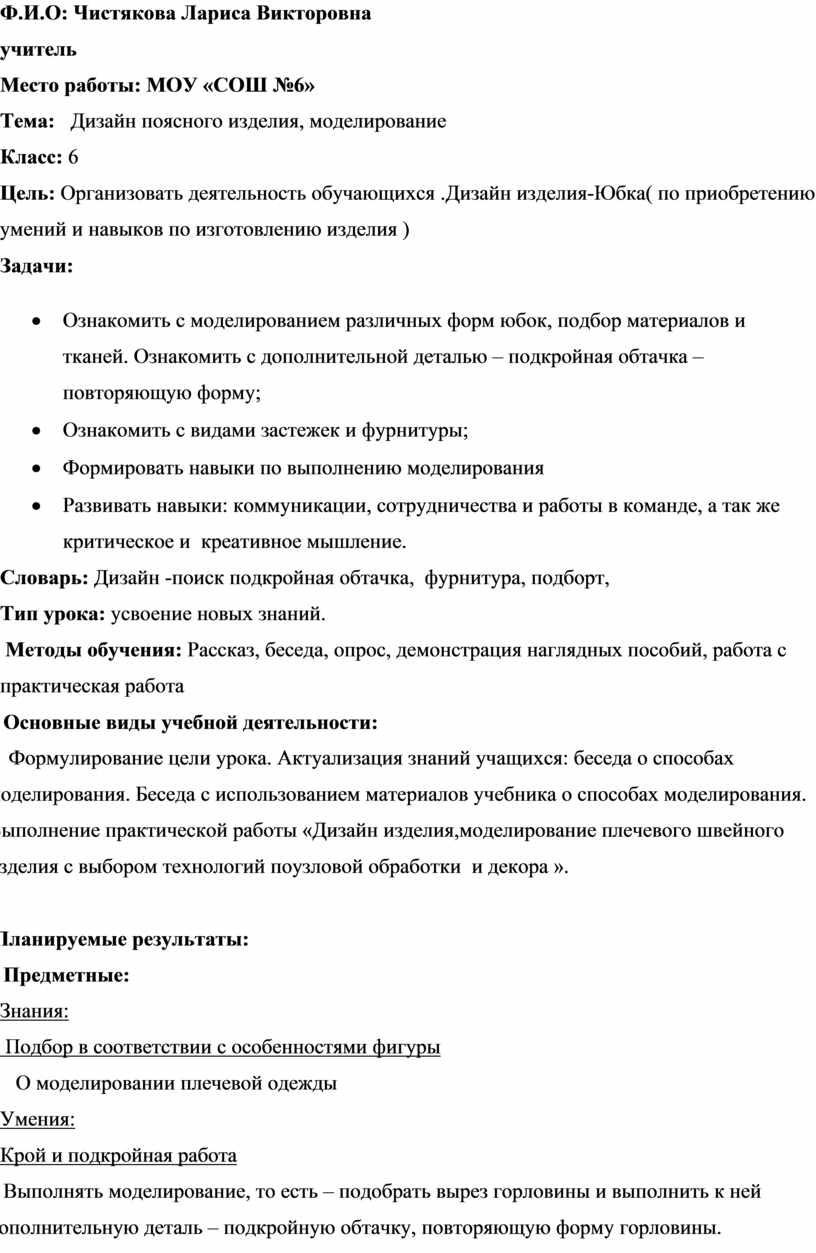 Ф.И.О: Чистякова Лариса Викторовна учитель