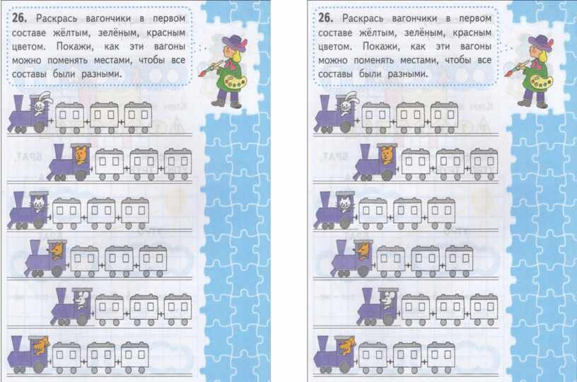 Карточки для закрепления материала по математике 1 класс