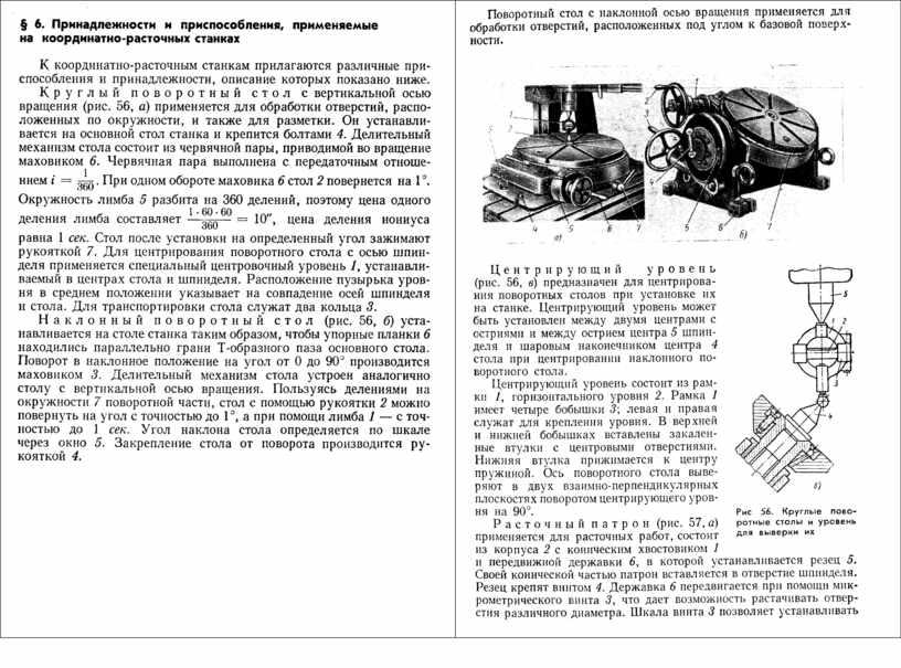Обработка металлов резанием: координатно-расточный станок