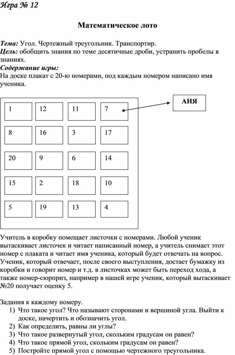Игра № 12 Математическое лото
