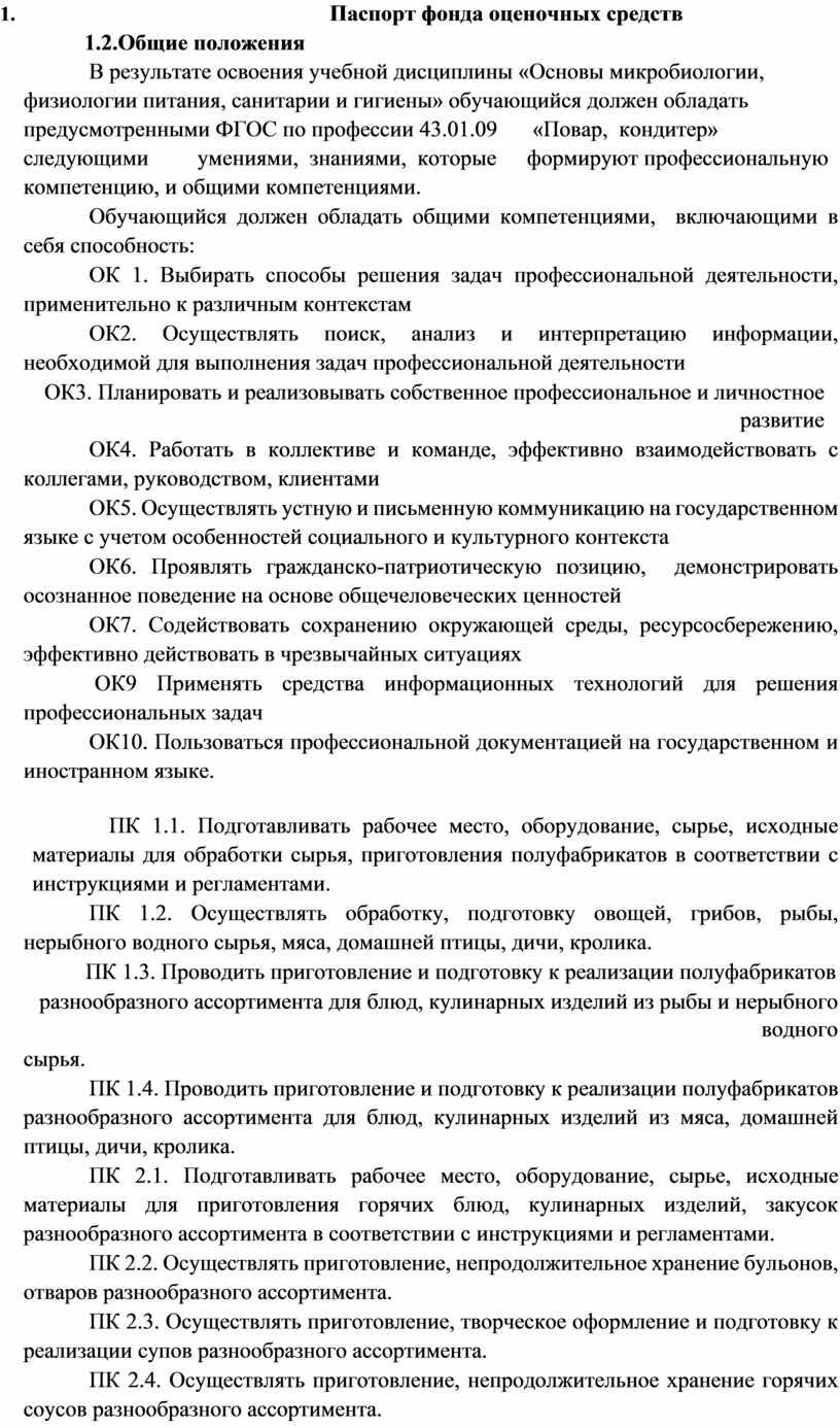 Паспорт фонда оценочных средств 1