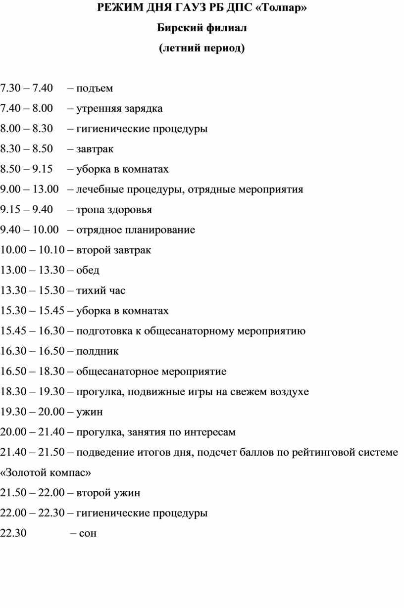 РЕЖИМ ДНЯ ГАУЗ РБ ДПС «Толпар»