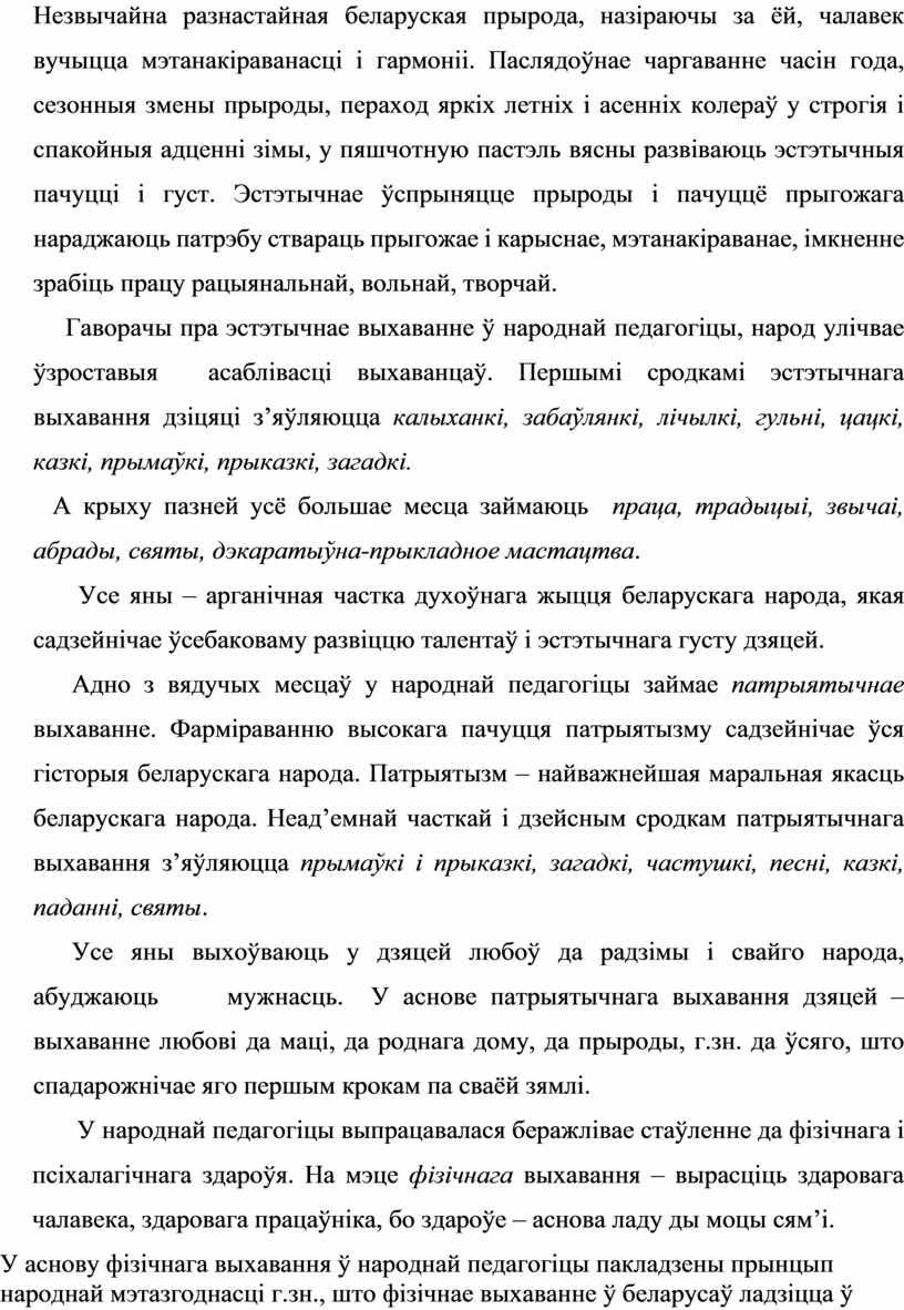 Незвычайна разнастайная беларуская прырода, назіраючы за ёй, чалавек вучыцца мэтанакіраванасці і гармоніі