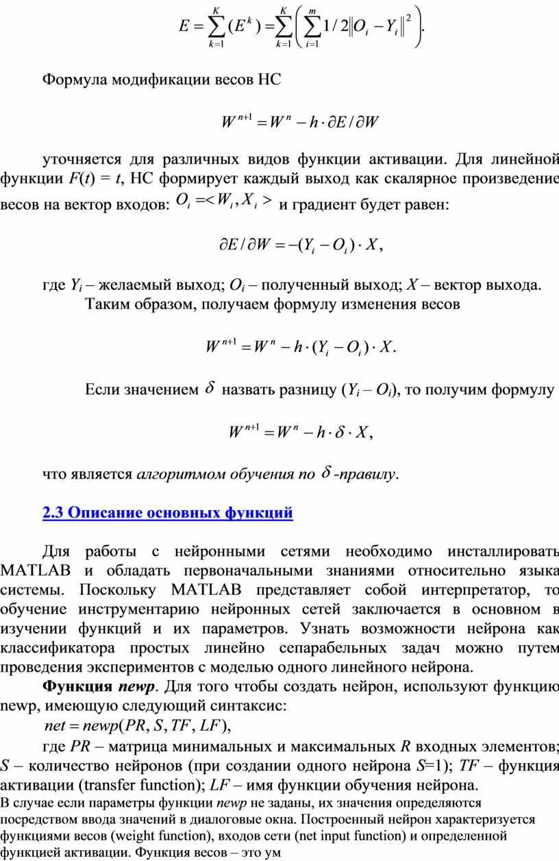Формула модификации весов НС уточняется для различных видов функции активации