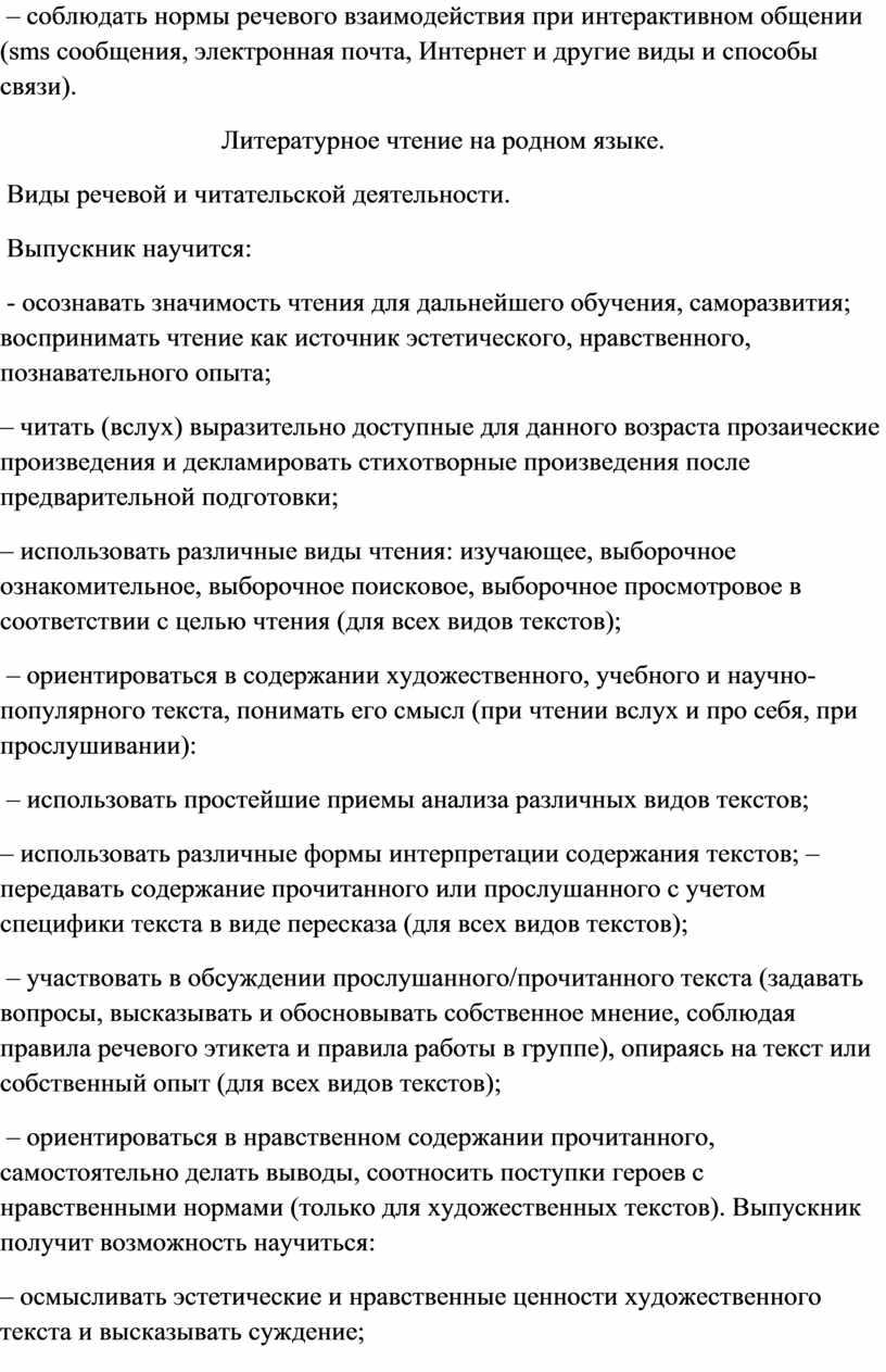 Интернет и другие виды и способы связи)