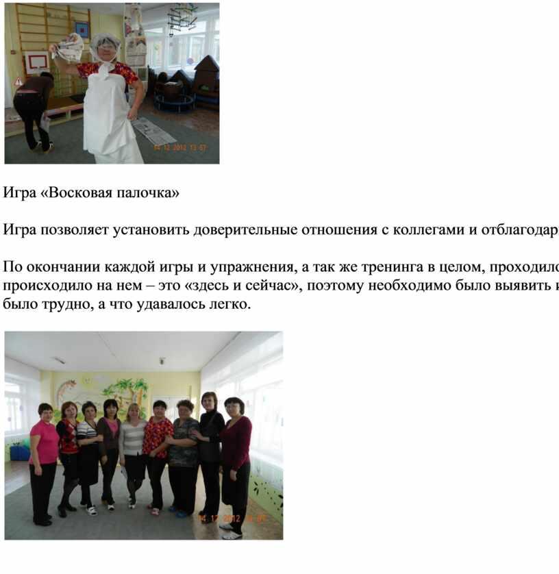 Игра «Восковая палочка» Игра позволяет установить доверительные отношения с коллегами и отблагодарить их за оказанное доверие