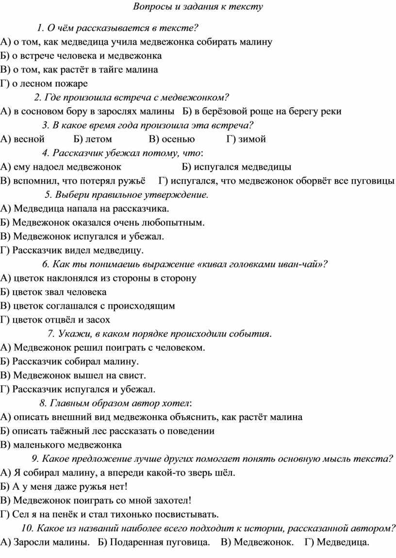 Вопросы и задания к тексту 1