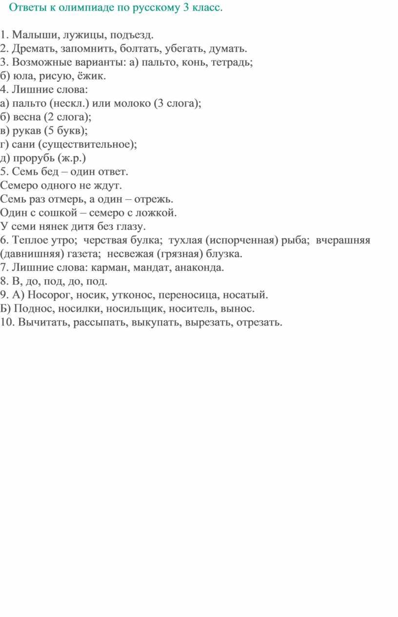 Ответы к олимпиаде по русскому 3 класс