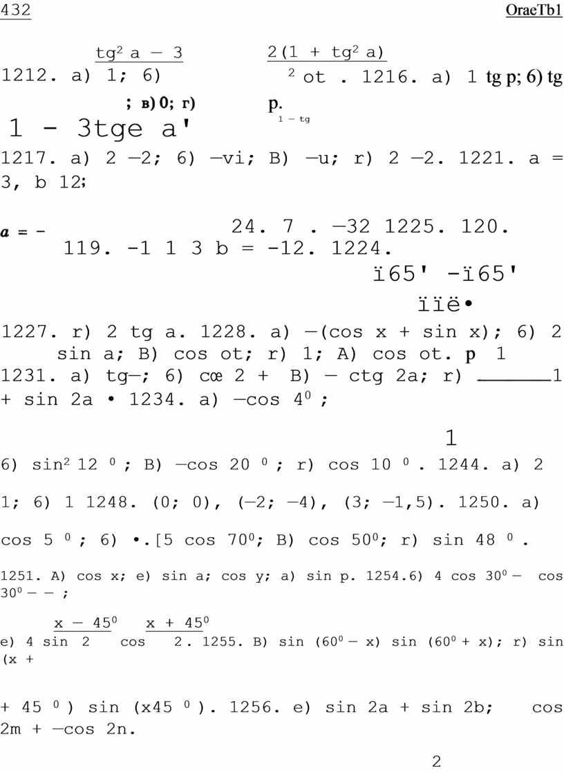 OraeTb1 2(1 + tg 2 a) 2 ot