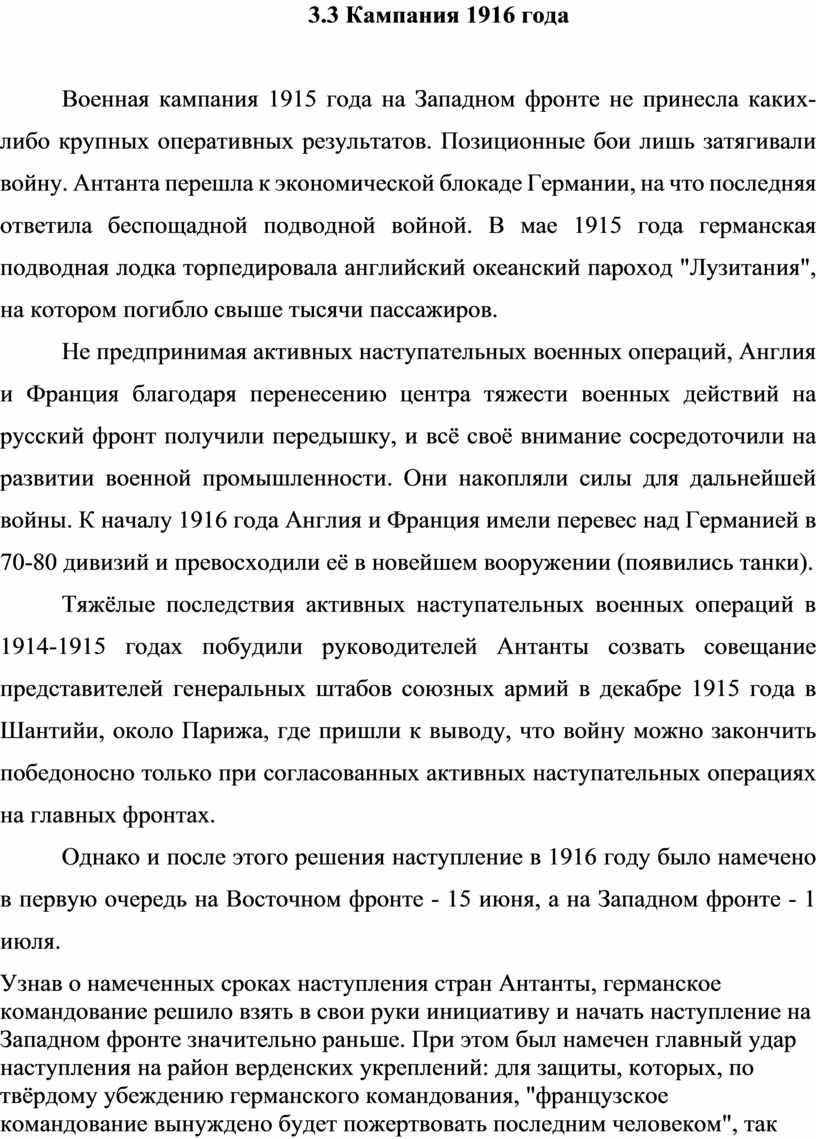 Кампания 1916 года Военная кампания 1915 года на