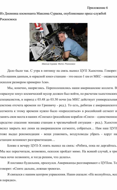 Приложение 6 Из Дневника космонавта