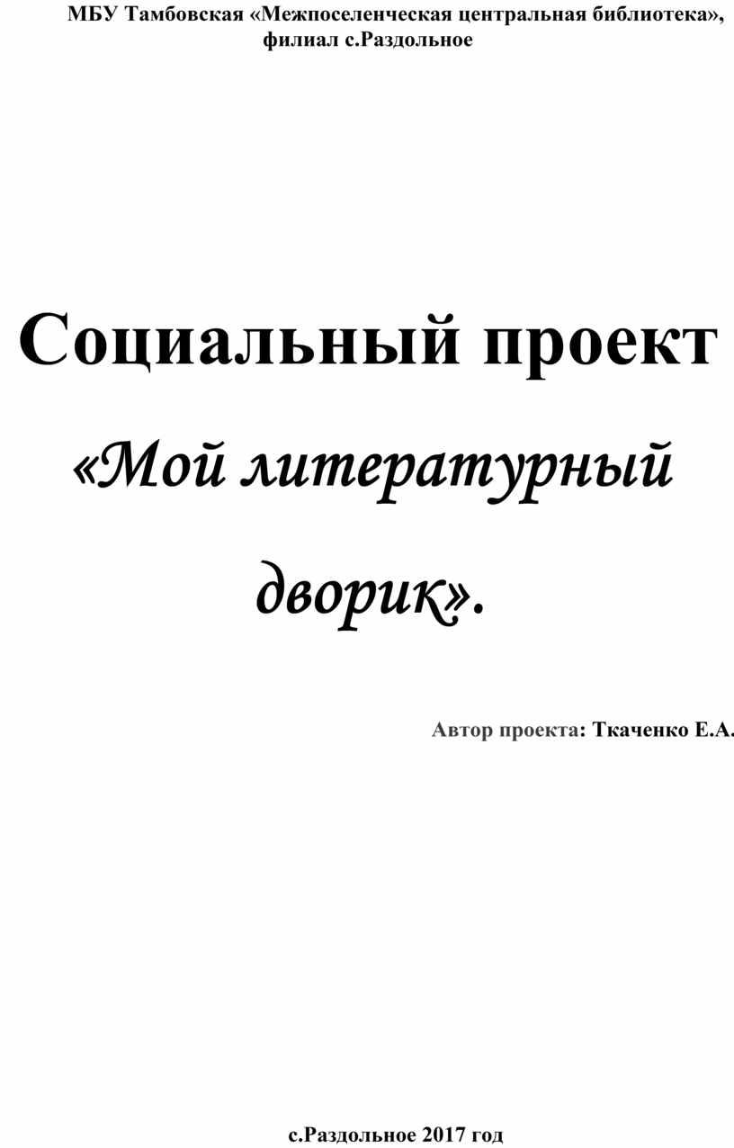 МБУ Тамбовская «Межпоселенческая центральная библиотека», филиал с