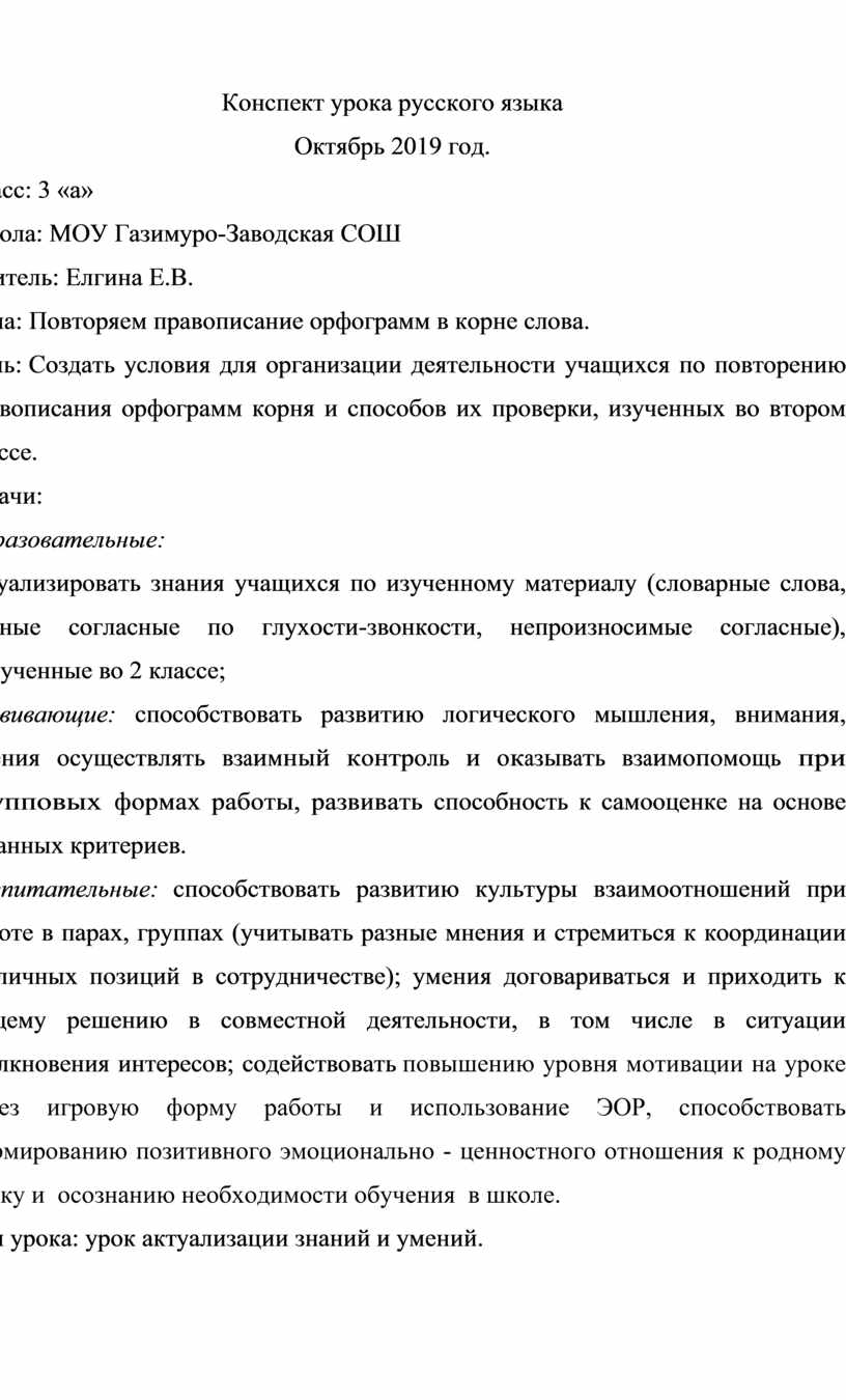 Конспект урока русского языка