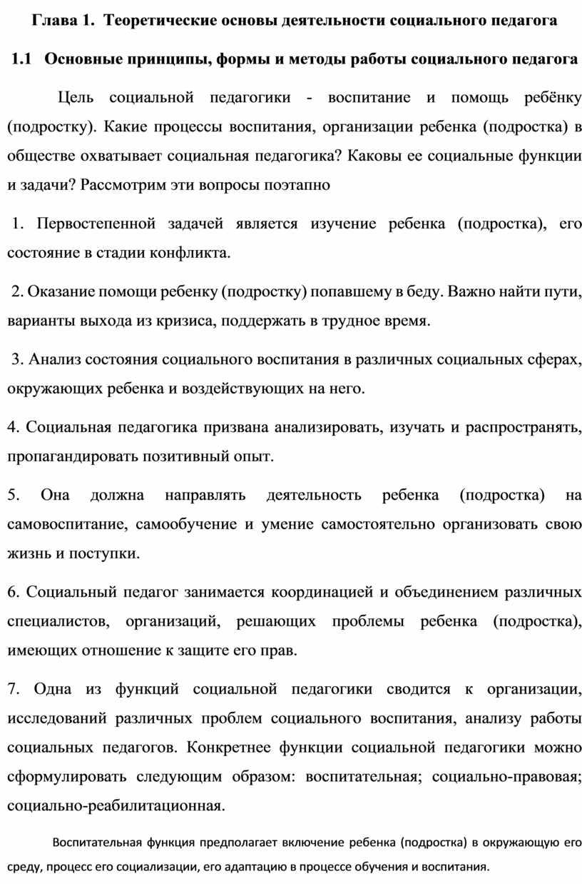 Глава 1. Теоретические основы деятельности социального педагога 1