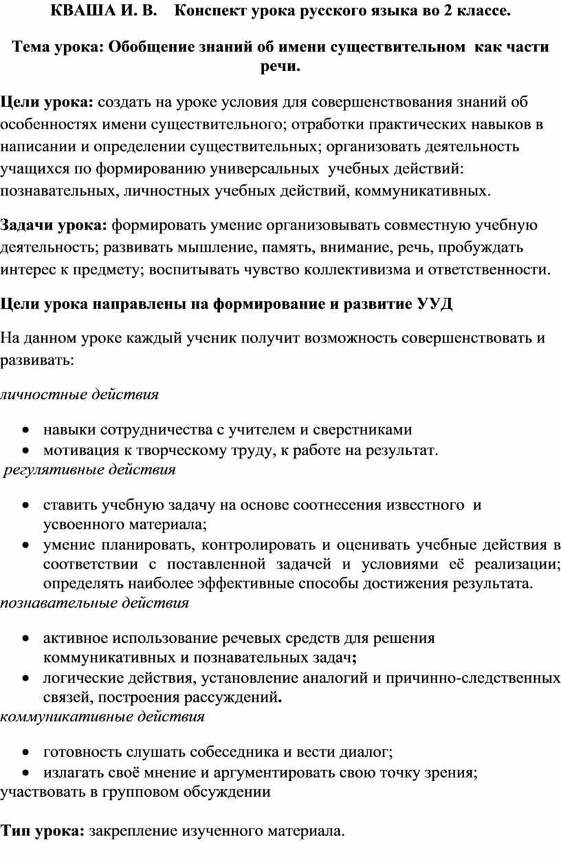 КВАША И. В. Конспект урока русского языка во 2 классе