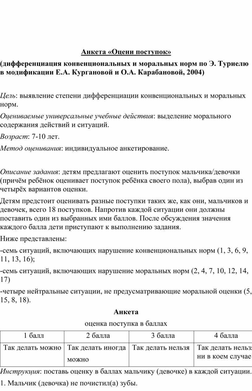 Анкета «Оцени поступок» (дифференциация конвенциональных и моральных норм по