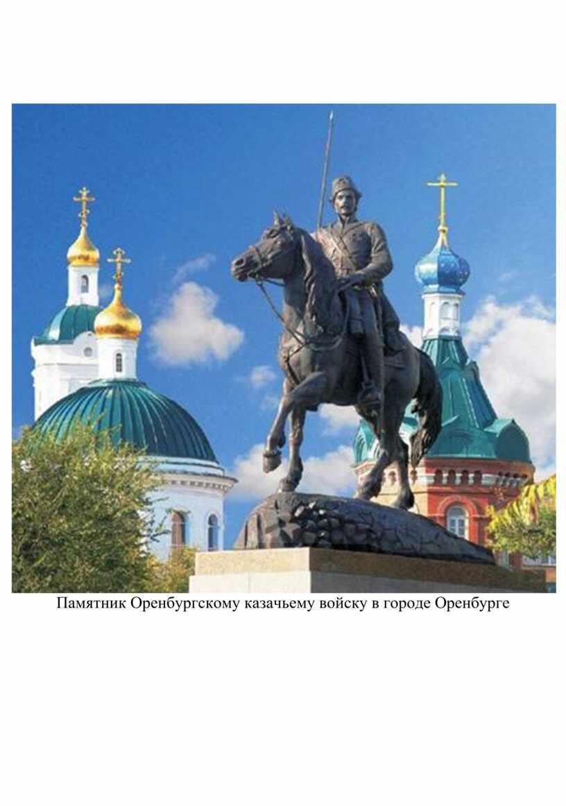 Памятник Оренбургскому казачьему войску в городе