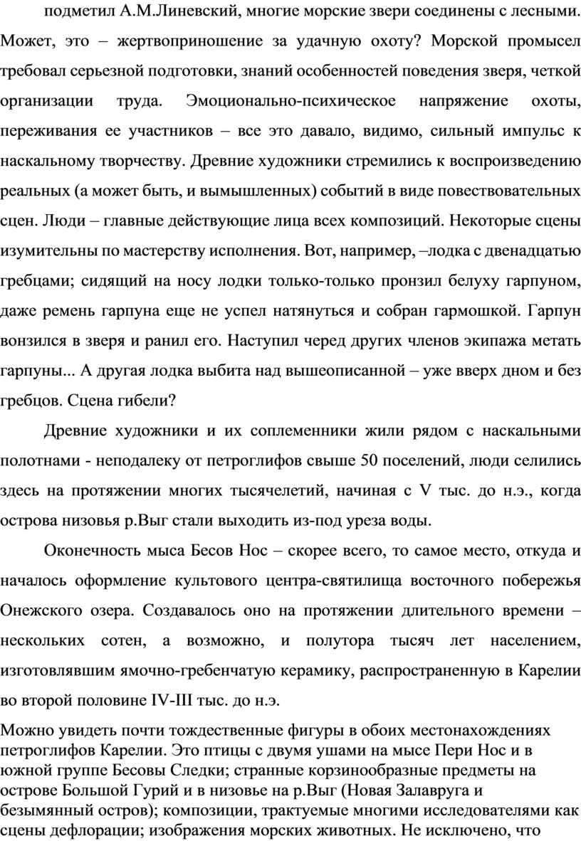 А.М.Линевский, многие морские звери соединены с лесными