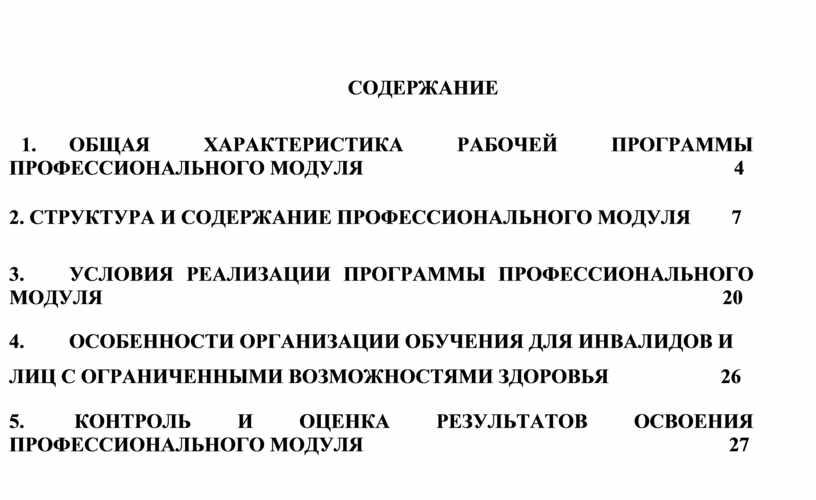 СОДЕРЖАНИЕ 1.