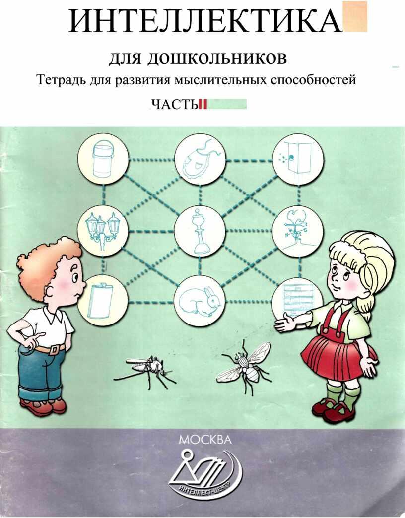 ИНТЕЛЛЕКТИКА для дошкольников